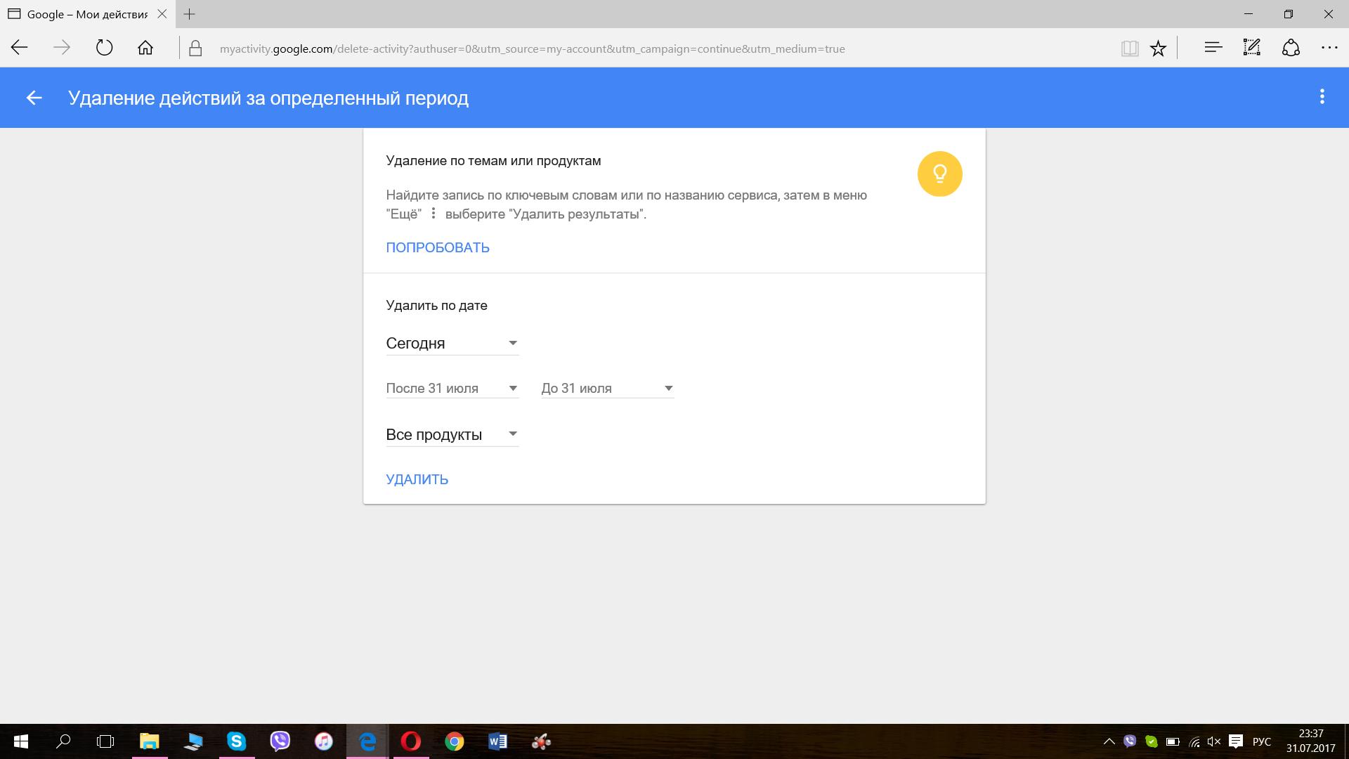 Как удалить всё с Google аккаунта