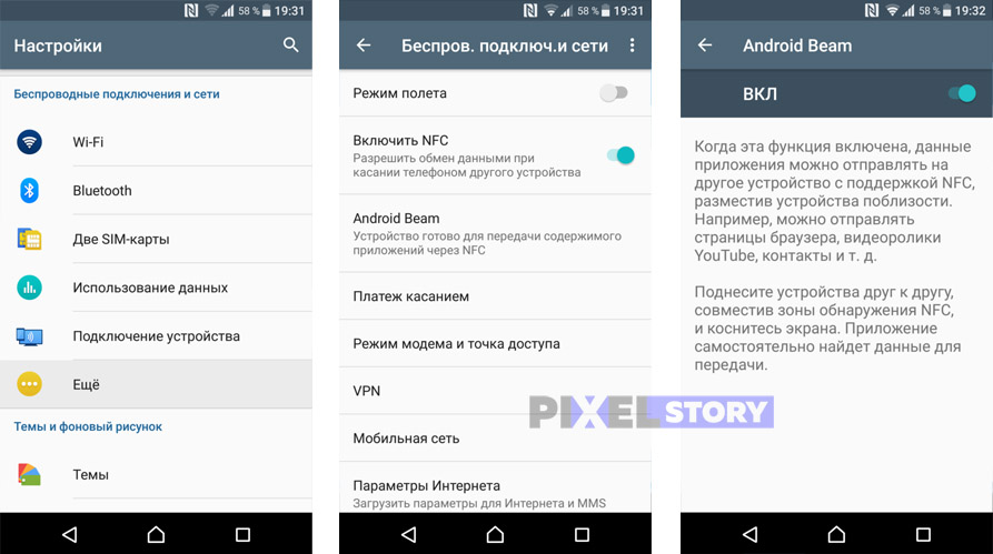 как включить Android Beam