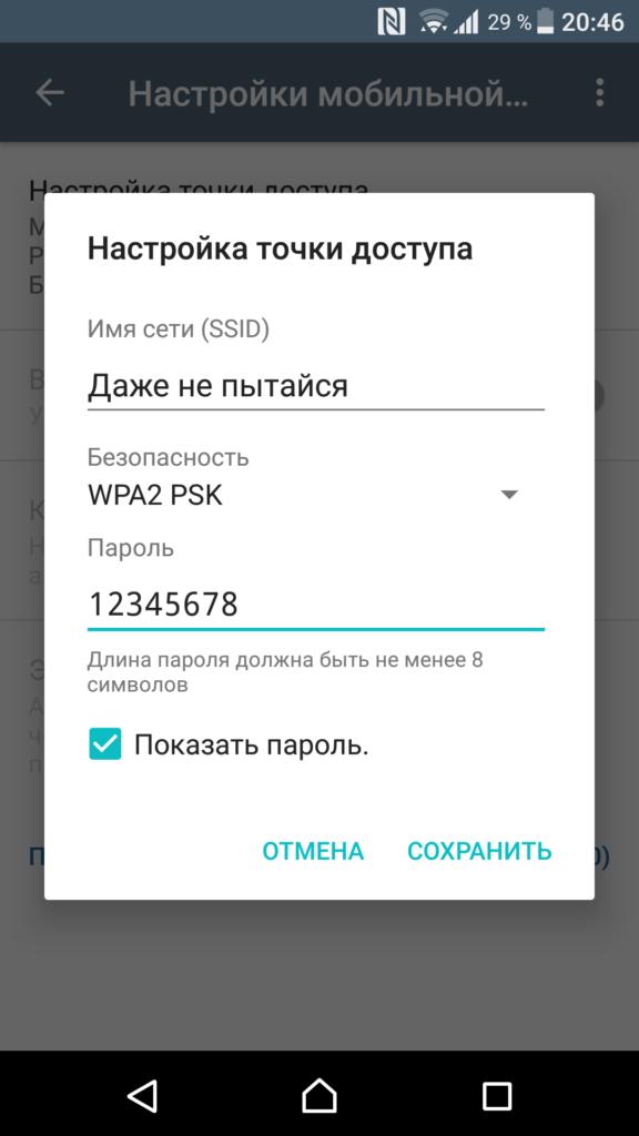 Создать точку доступа Wi-Fi на Android