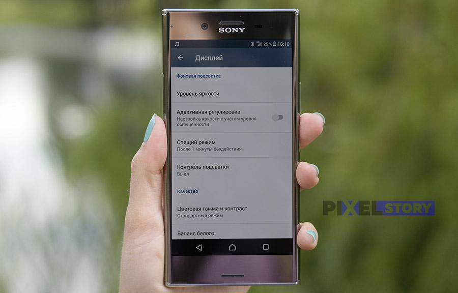 Обзор Sony Xperia XZ Premium - настройки экрана