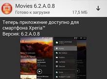 обновление Movies ( фильмы) 6.2.A.0.8 скачать