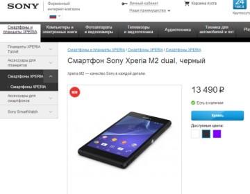 Xperia M2 Dual начало официальных продаж в России и цена