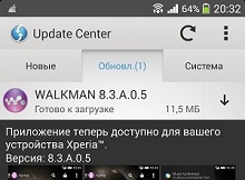 бновление WALKMAN 8.3.A.0.5 исправляющее ошибки, лаги и баги