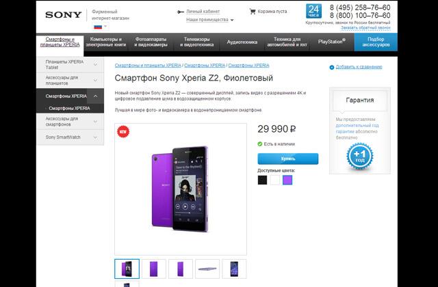 начало официальных продаж Sony Xperia Z2 в России