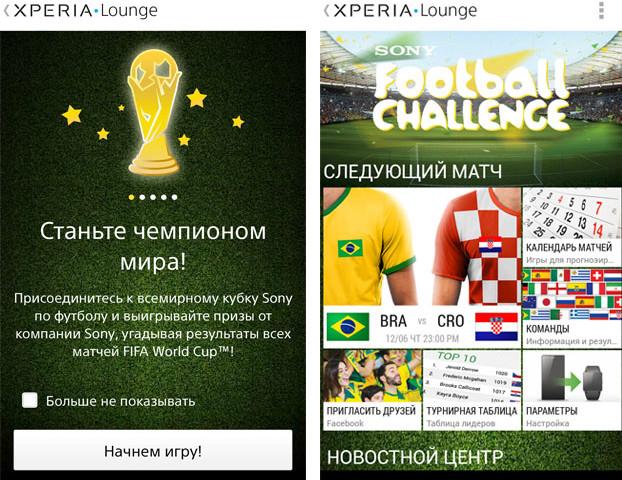 Xperia Z2 - официальный смартфон на FIFA 2014 в Бразилии