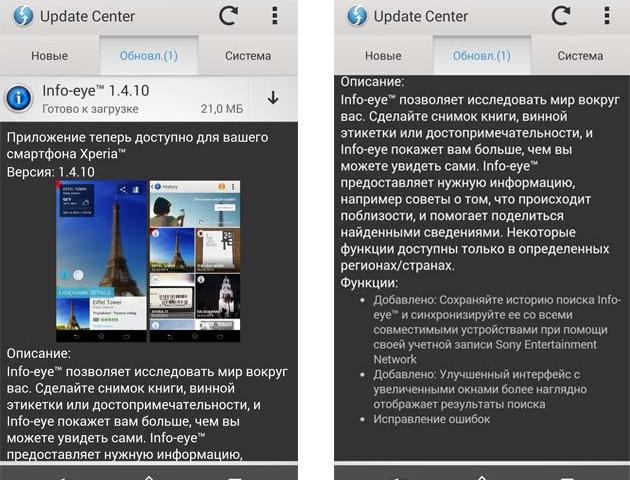 Приложение Info-eye обновляется до версии 1.4.10