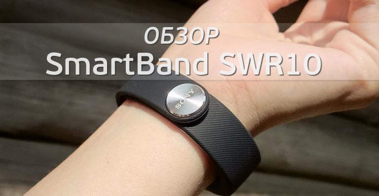 Обзор Sony SmartBand SWR10