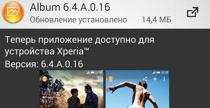 Обновление приложение Album (6.4.A.0.16)