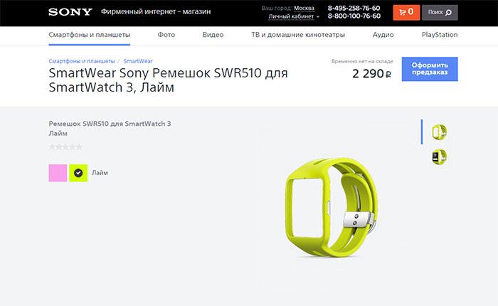 Ремешки для SmartWatch 3 начали поступать в продажу