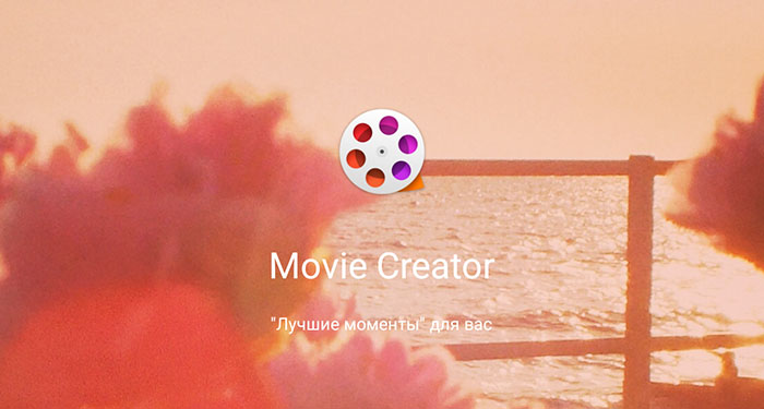 Поддержка Facebook в Sony Movie Creator