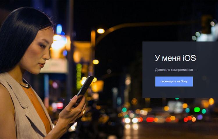переход с iPhone на Sony Xperia