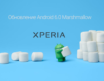 Xperia Z5 и Android 6.0 Marshmallow