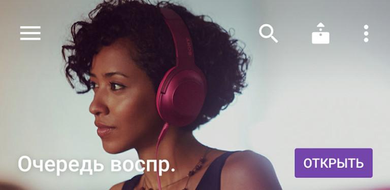 Обновление Sony Музыка