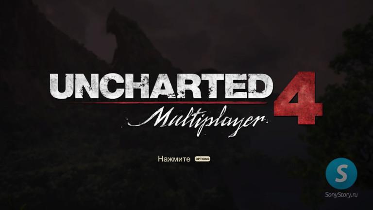 Впечатления о мультиплеере Uncharted 4
