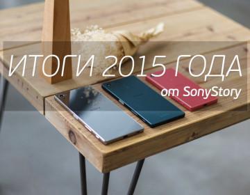 итоги года Sony, Xperia, PlayStation