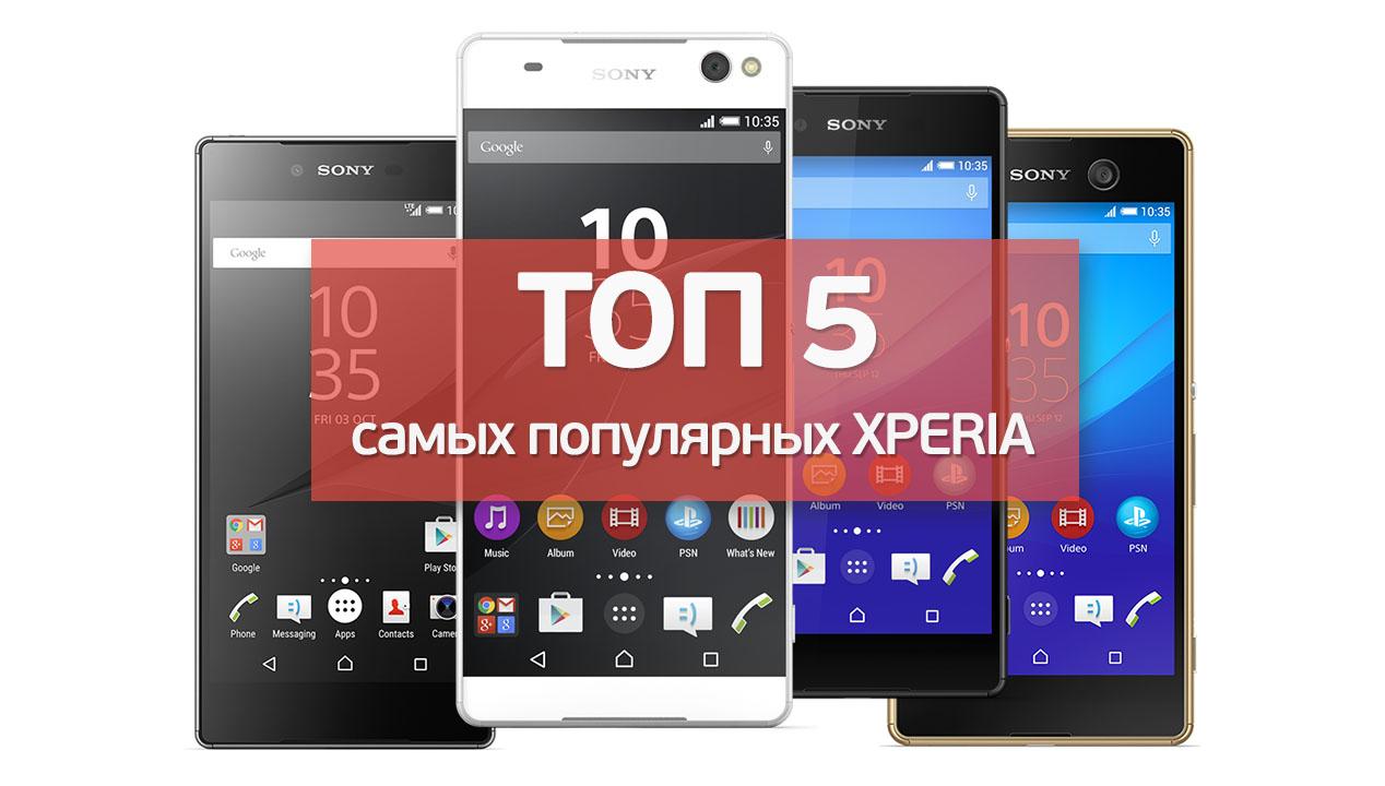 5 лучших смартфонов sony