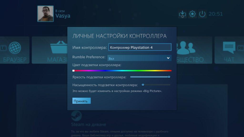 Как подключить Dualshock 4 к Windows