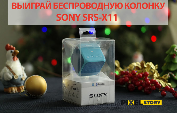 Розыгрыш беспроводной колонки Sony SRS-X11 от Pixel-Story.ru