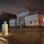 пример фото Huawei Honor 8 - Минск, кинотеатр Победа