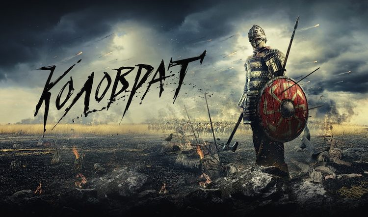 Легенда о Коловрате - ответ Игре престолов