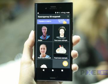 Xperia XZ Premium получает 3D Creator