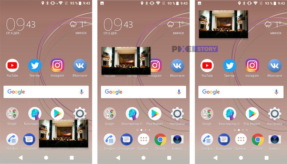 Обзор обновления Android 8.0 Oreo для Sony Xperia - Картинка в картинке