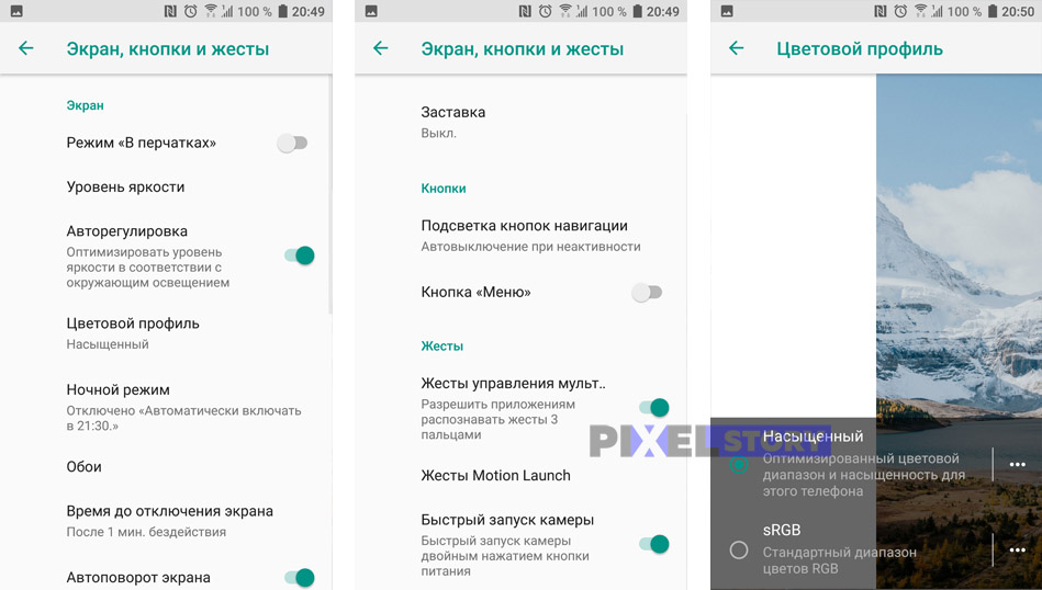 sRGB режим в HTC U11 - идеальный режим для любителей тонкого редактирования фотографий.
