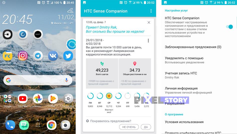 HTC Sense Companion в HTC U11