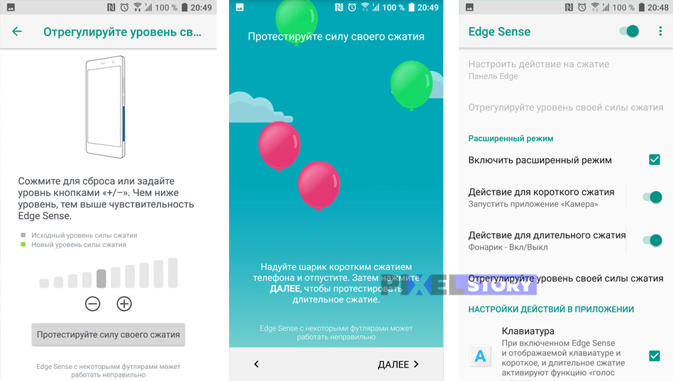 Обзор HTC U11 - edge sense