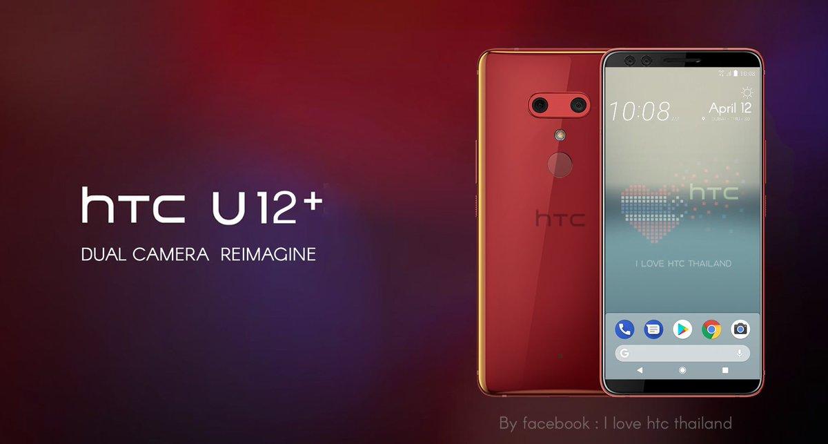 HTC может назвать своим следующим флагманом не U12, а сразу перейти к U12+