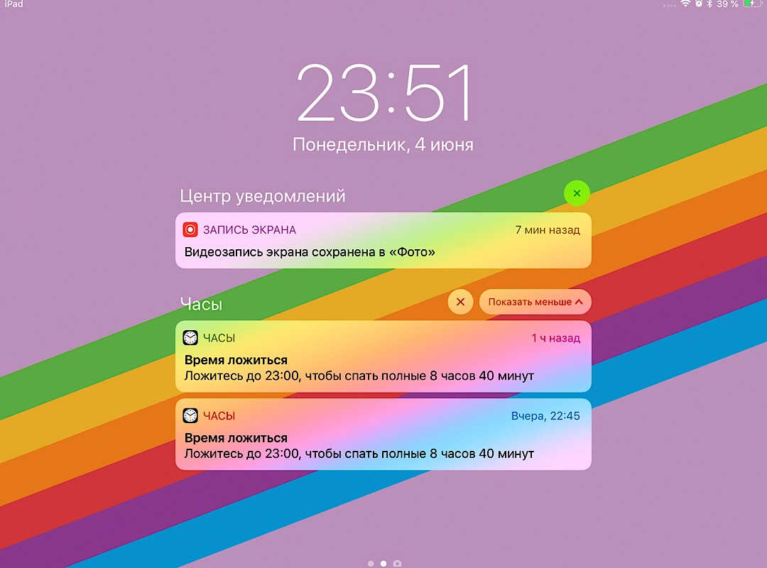 Новые уведомления в iOS 12. Шикарно выглядят на iPad